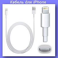 Кабель USB USB-I7,Кабель Для iPhone, Кабель проводник!Опт