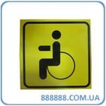 Наклейка Инвалид желтая 10 см x 10 см