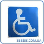 Наклейка Инвалид синяя 10 см x 10 см