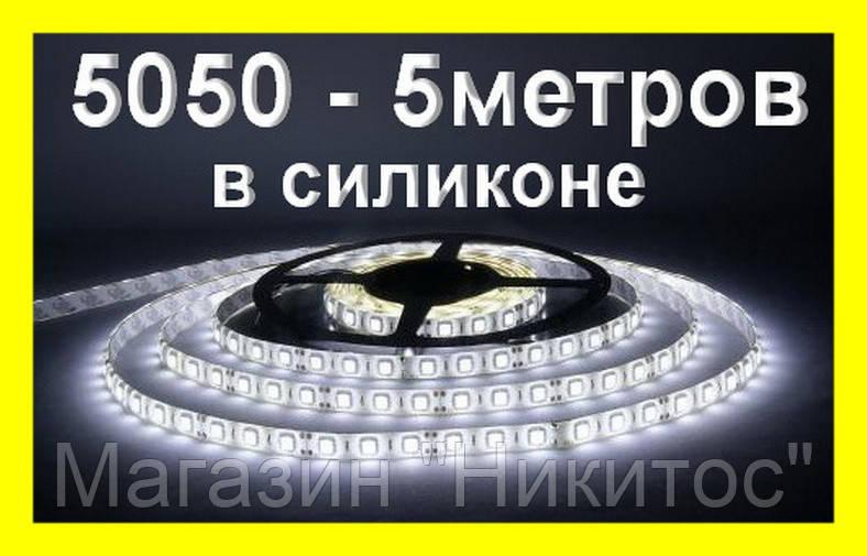 """Лента светодиодная 300 SMD5050 - 5 метров в Силиконе - Магазин """"Никитос"""" в Одессе"""