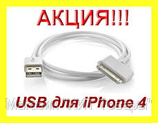 USB кабель шнур для iPhone 4 4с 4g 3 2 Ipad!Купить сейчас
