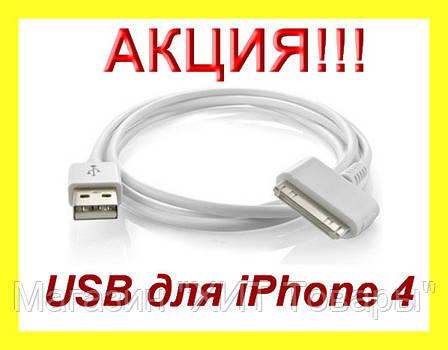 USB кабель шнур для iPhone 4 4с 4g 3 2 Ipad, фото 2