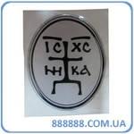Эмблема силиконовая Образок овал Спаси и сохрани 5 см x 6 см