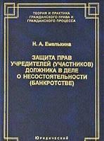 Емелькина Н.А. Защита прав учредителей (участников) должника в деле о несостоятельности (банкротстве)