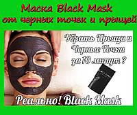Маска Black Mask от черных точек и прыщей 100г