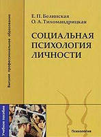 Е. П. Белинская, О. А. Тихомандрицкая Социальная психология личности