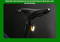 Задний светодиодный аккумуляторный фонарь для велосипеда RPL-2267!Опт