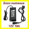 Блок питания 12V 10A 120W со шнуром в 220В