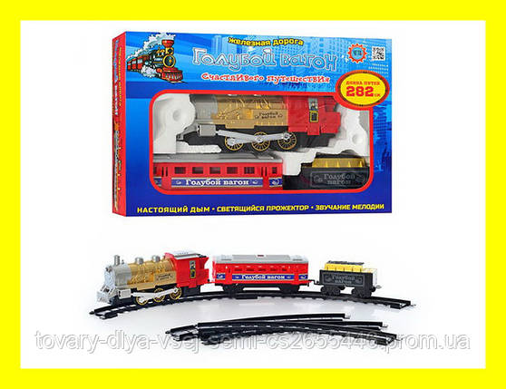 Железная дорога 70133 (608) (24шт) Голубой вагон, муз, свет, дым, фото 2