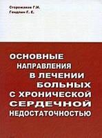 Г. И. Сторожаков, Г. Е. Гендлин Основные направления в лечении больных с хронической сердечной недостаточностью