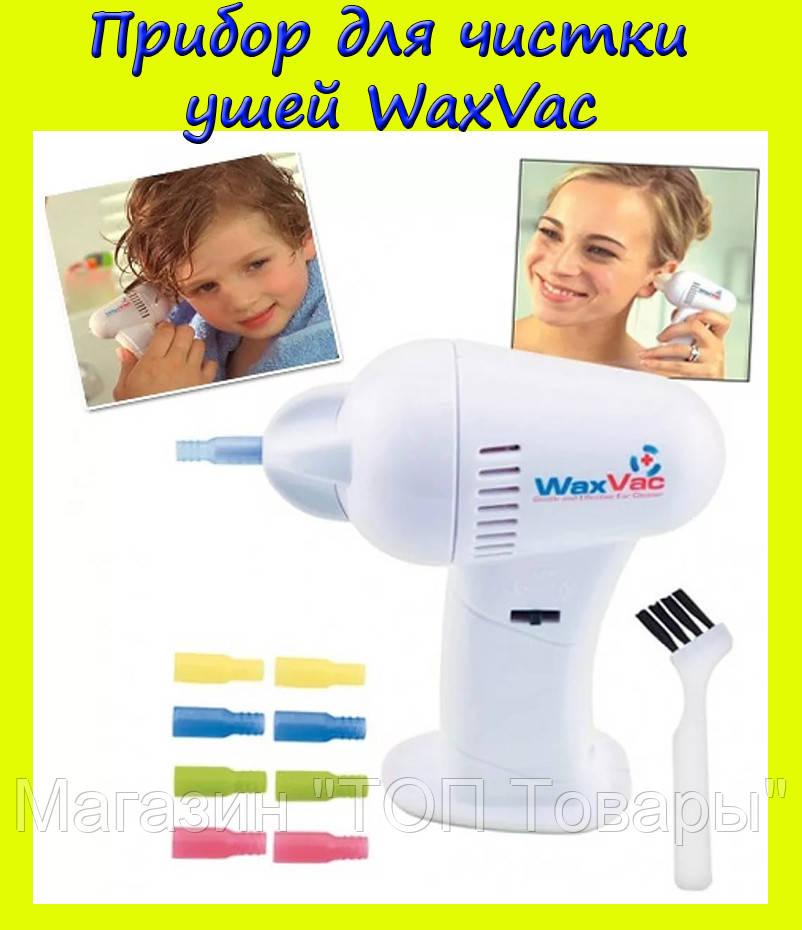 """Прибор для чистки ушей WaxVac (Доктор Вак) - Магазин """"ТОП Товары"""" в Одессе"""
