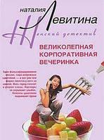 Наталия Левитина Великолепная корпоративная вечеринка