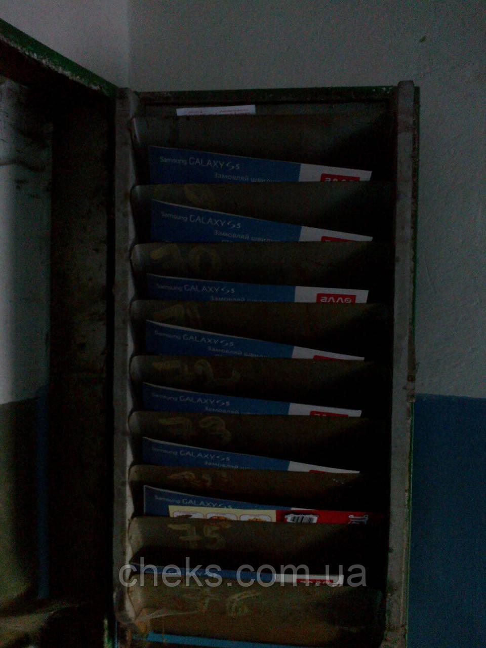 Разноска рекламы по почтовым ящикам в Днепропетровске. Цена от 15 коп/шт!