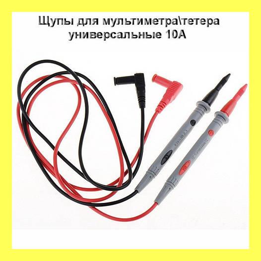 Щупы для мультиметра\тетера универсальные 10A