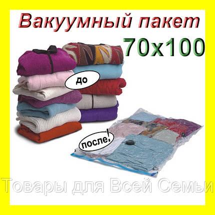 Вакуумный пакет Space Bag 70x100 см, фото 2