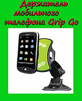Держатель мобильного телефона Grip Go