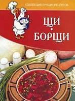 С. О. Ермакова Щи, борщи