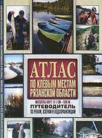 Атлас по клевым местам Рязанской области