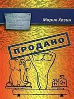 Марик Хазин Продано! Книга-тренинг