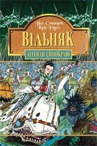 Богдан (Худ) Легенди світокраю Кн. 7 Вільняк Стюарт