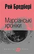 Богдан Маєстат слова Марсіанські хроніки Бредбері, фото 3