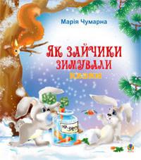 Богдан Казки Як зайчики зимували Чумарна , фото 2