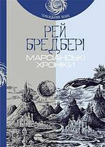 Богдан Чумацький шлях Марсіанські хроніки Бредбері, фото 3
