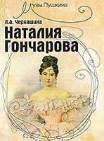 Л. А. Черкашина Наталия Гончарова. Счастливый брак