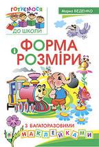 Богдан Готуємося до школи Форма і розміри з багаторазовими наклейками Беденко, фото 3