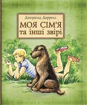 Богдан Даррелл Моя сімя та інші звірі, фото 3