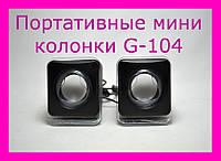 Портативные мини колонки G-104