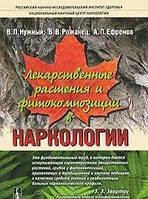 Нужный В.П., Рожанец В.В., Ефремов А.П. Лекарственные растения и фитокомпозиции в наркологии
