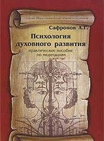 А. Г. Сафронов Психология духовного развития. Практическое пособие по медитациям