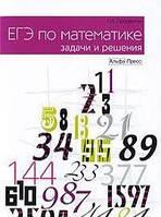 Г. И. Просветов ЕГЭ по математике. Задачи и решения