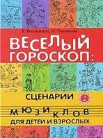 В. Волжанин, И. Галимова Веселый гороскоп. Сценарии мюзиклов для детей и взрослых