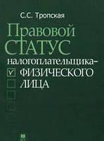 Тропская С.С. Правовой статус налогоплательщика - физического лица