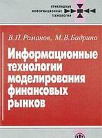 В. П. Романов, М. В. Бадрина Информационные технологии моделирования финансовых рынков