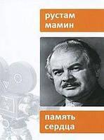 Рустам Мамин Память сердца