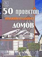 И. И. Молотов, С. Ю. Самодуров, О. К. Костко 50 проектов индивидуальных домов с расчетом количества и стоимости материалов и работ