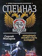 Сергей Макаров Спецназ ФСБ России. Мишенью может стать каждый