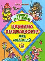 Мария Манакова Правила безопасности для малышей
