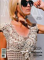 """Журнал з в'язання. """"Журнал мод"""" № 610, фото 1"""