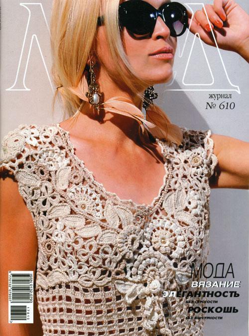 """Журнал по вязанию. """"Журнал мод"""" № 610"""