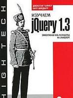Джонатан Чаффер, Карл Шведберг Изучаем jQuery 1.3. Эффективная веб-разработка на JavaScript
