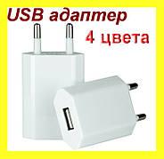 Зарядное устройство USB переходник-адаптер 220В!Купить сейчас