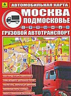 Москва. Подмосковье. Грузовой автотранспорт. Автомобильная карта