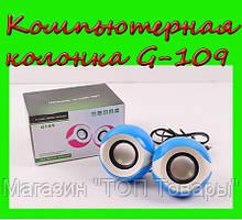 Компьютерная колонка G-109