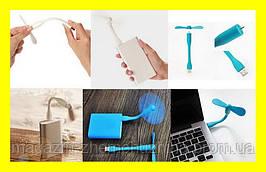 Xlaomi Mi Portable Fan USB - USB вентилятор