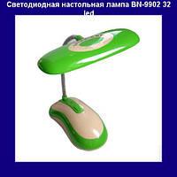 Светодиодная настольная лампа-фонарь BN-9902 32 led!Акция