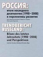 Под редакцией Габриэле Горцка, Райнхарда Крумма Россия. Итоги последнего десятилетия (1998-2008) и перспективы развития / Trendbericht Russland: